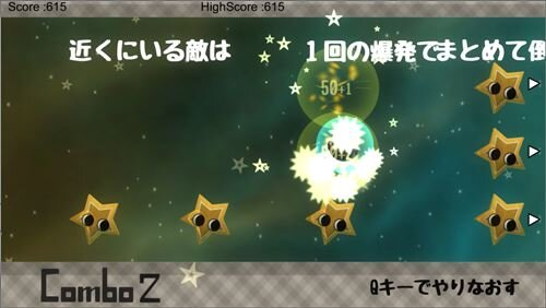 ホシノリズーム Game Screen Shot1