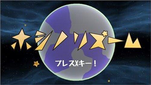 ホシノリズーム Game Screen Shot2