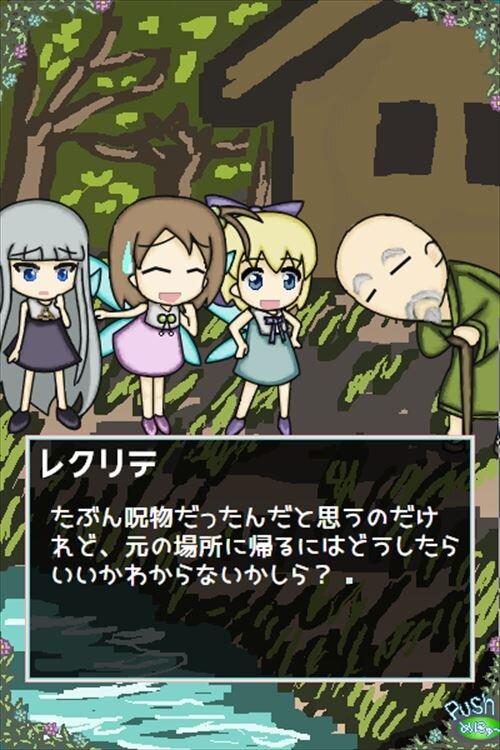 リピのえほん Game Screen Shot1