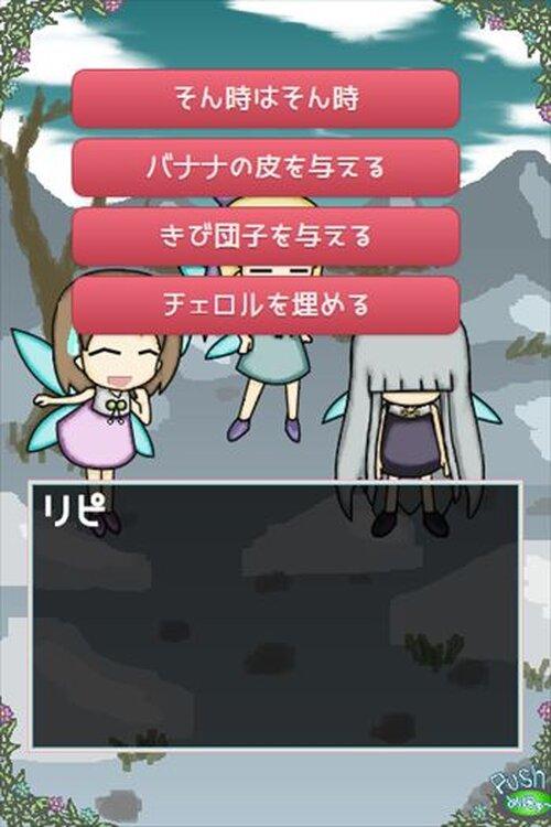 リピのえほん Game Screen Shot4