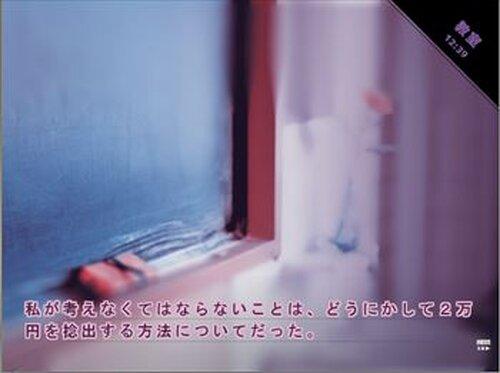 絶対復讐 Game Screen Shot2