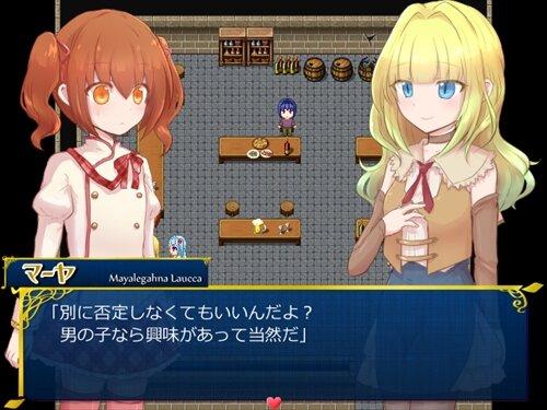 僕が魔法使いに捕まって女の子にされたワケ Game Screen Shot1