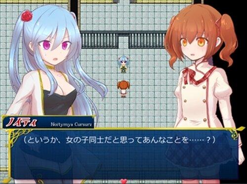 僕が魔法使いに捕まって女の子にされたワケ Game Screen Shot2