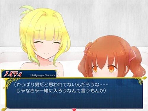 僕が魔法使いに捕まって女の子にされたワケ Game Screen Shot3