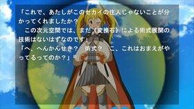 セカイの果ての均衡者~BALANCER~ Game Screen Shot3