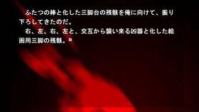 セカイの果ての均衡者~BALANCER~ Game Screen Shot5