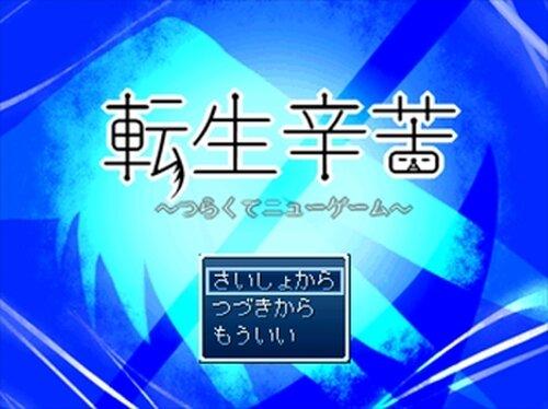 転生辛苦~つらくてニューゲーム~ Game Screen Shots