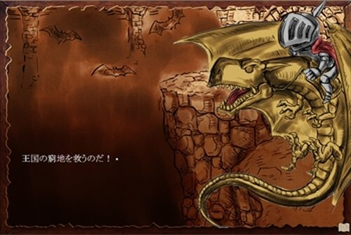 Dの探索 第Ⅰ章dragon Game Screen Shot4