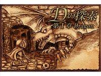Dの探索 第Ⅰ章dragon