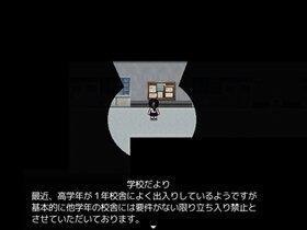 ワタシヲ赦サナイ Game Screen Shot5