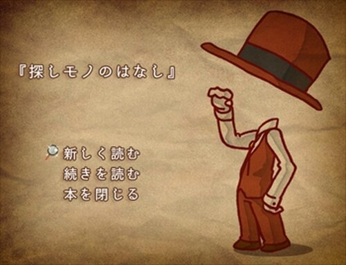 『探しモノのはなし』 Game Screen Shots