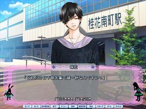 春彼岸の南十字星 Game Screen Shot4