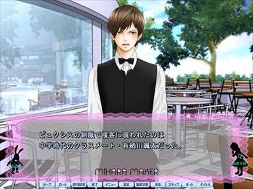 春彼岸の南十字星 Game Screen Shot5