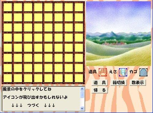 アイコン蒐集家 Game Screen Shot1