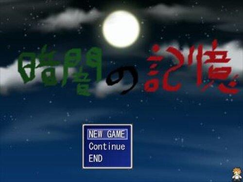 暗闇の記憶 Game Screen Shot2