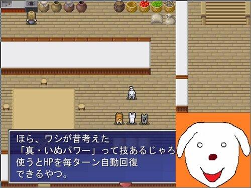 封印!いぬパワー Game Screen Shot1