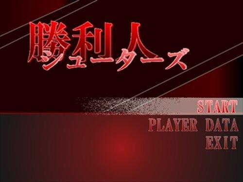 勝利人シューターズ Game Screen Shot2