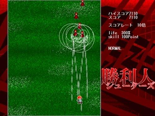 勝利人シューターズ Game Screen Shot4