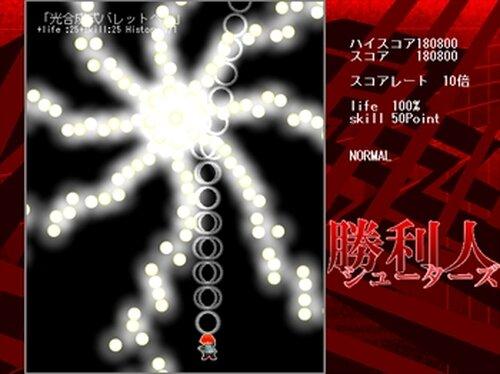 勝利人シューターズ Game Screen Shot5