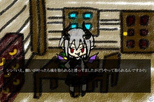 悪魔とボク。 Game Screen Shot3
