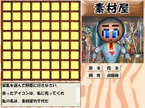 アイコン蒐集家 Game Screen Shots