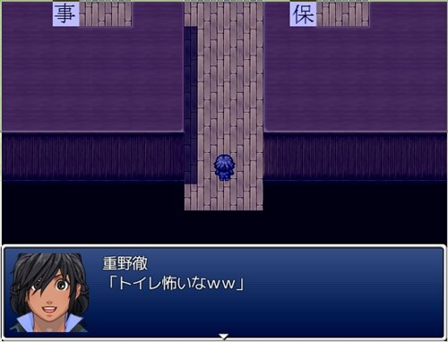 学校に潜む七つの怪異と・・・Ver3.01 Game Screen Shot
