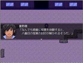 学校に潜む七つの怪異と・・・Ver3.01 Game Screen Shot2