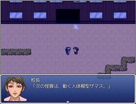 学校に潜む七つの怪異と・・・Ver3.01 Game Screen Shot5