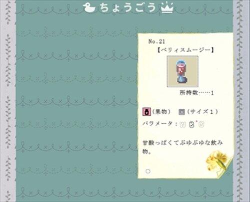 リトル・プラント Game Screen Shot5