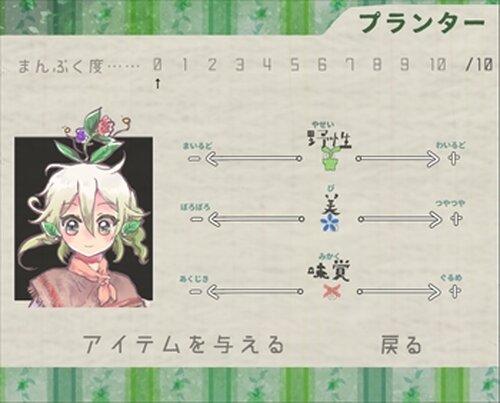 リトル・プラント Game Screen Shots
