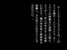 ライヴシフト・トランスレイション Game Screen Shot2