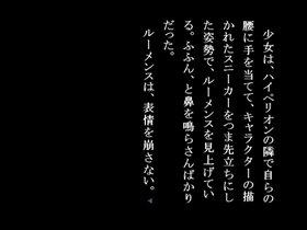 ライヴシフト・トランスレイション Game Screen Shot3