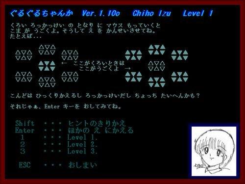 ぐるぐるちゃんか Game Screen Shot