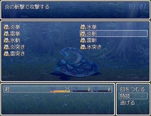 君がたたかう物語 Game Screen Shot4