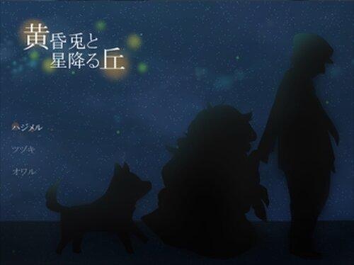 黄昏兎と星降る丘 Game Screen Shots