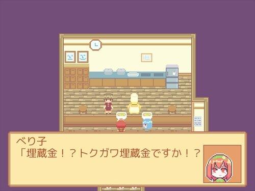 べり子と夢のトクガワ埋蔵金 Game Screen Shot1