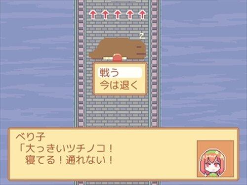 べり子と夢のトクガワ埋蔵金 Game Screen Shot2