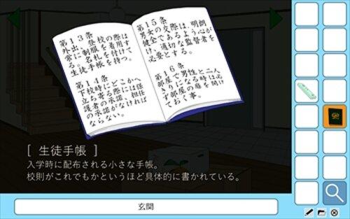 箱庭ユビキタス Game Screen Shot3