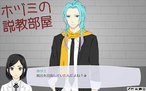 箱庭ユビキタス Game Screen Shot5