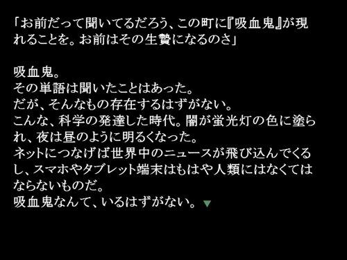 ヴァンパイア・アンダーザムーン Game Screen Shot1