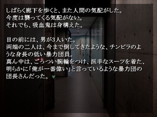 ヴァンパイア・アンダーザムーン Game Screen Shot3