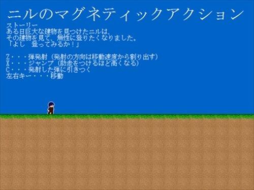 ニルのマグネティックアクション Game Screen Shot2