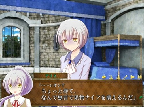 うそつきアリス Game Screen Shot3