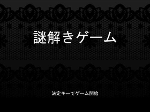 謎解きゲームジェネレータ体験版 Game Screen Shot3