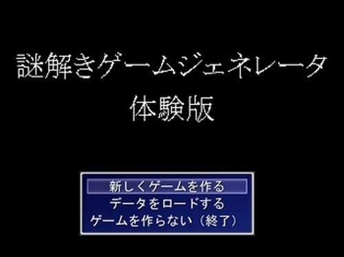謎解きゲームジェネレータ体験版 Game Screen Shots