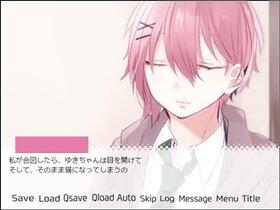 ゆきちゃん♥~私と一緒に遊びましょ~ Game Screen Shot4