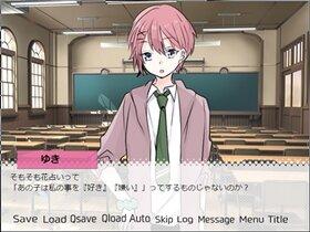 ゆきちゃん♥~私と一緒に遊びましょ~ Game Screen Shot5