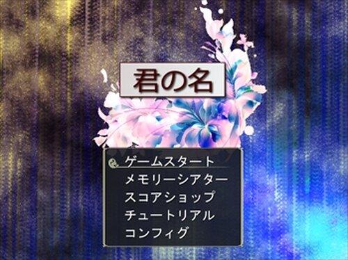 君の名 Game Screen Shot2