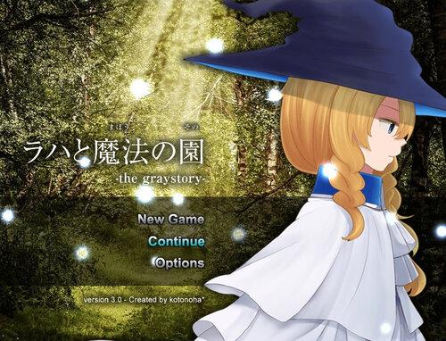 ラハと魔法の園〜the graystory〜 Game Screen Shot