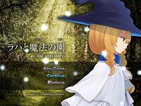ラハと魔法の園〜the graystory〜のゲーム画面